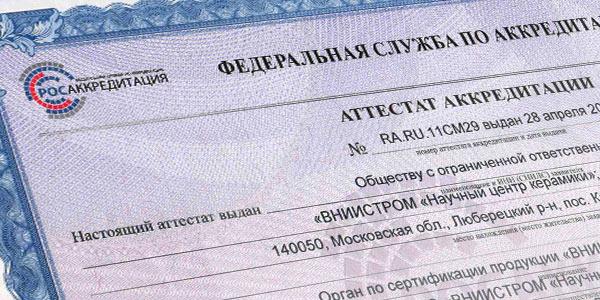 Аккредитация органа по сертификации